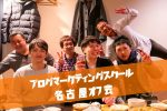 ブログマーケティングスクール(BMS)名古屋オフ会レポ