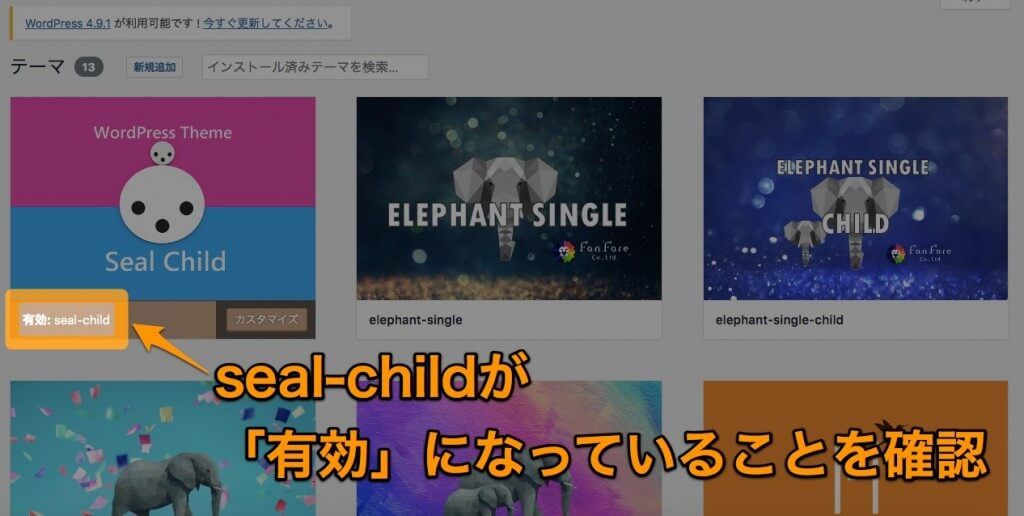 seal 子テーマを有効化