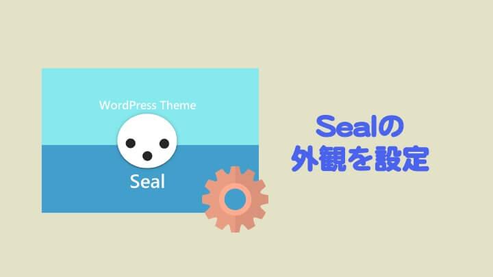 WordPress テーマ Sealの外観を設定