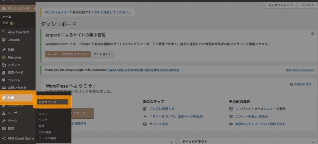 WordPress テーマ Sealの外観をカスタマイズ1
