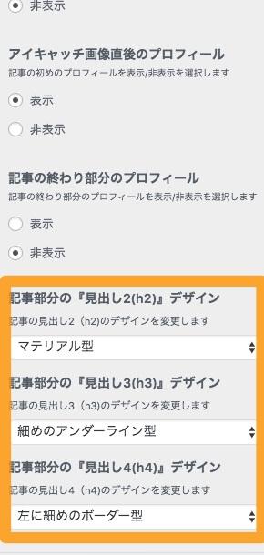 WordPress テーマ Seal 見出しのデザイン設定