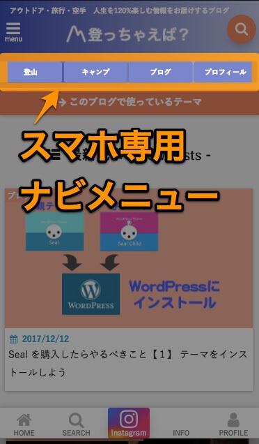 WordPress テーマ Sealのスマホ専用ナビメニュー部分