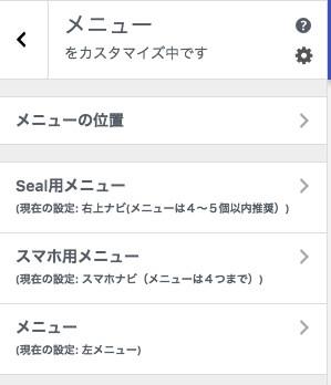 WordPress テーマ Sealのメニュー部分