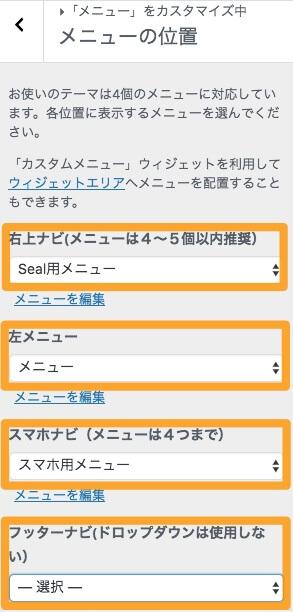 WordPress テーマ Sealのメニュー位置設定