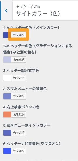 WordPress テーマ Sealのサイトカラーを設定1