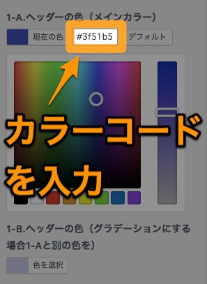 WordPress テーマ Sealのサイトカラーを設定3
