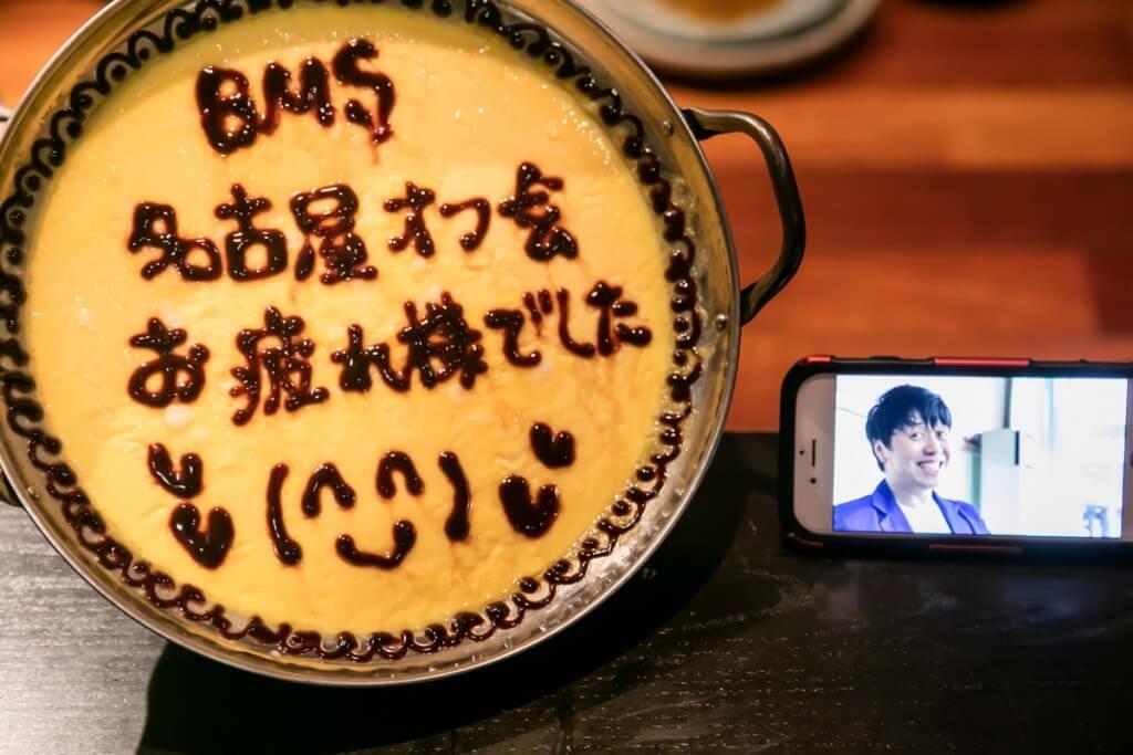 BMS名古屋オフ会お疲れ様