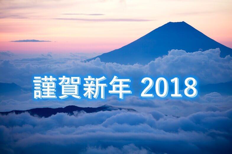 謹賀新年 2018 南アルプスから見る富士山