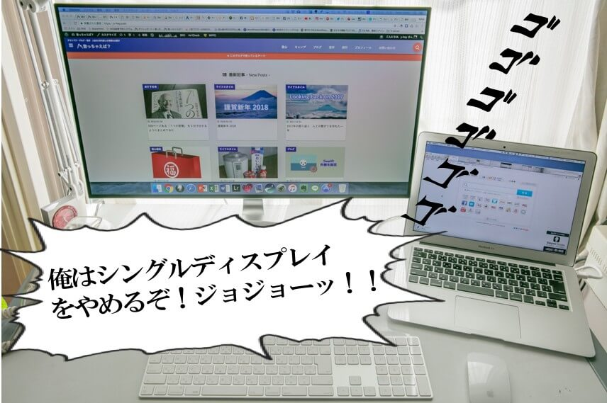 mac デュアルディスプレイ ジョジョ風