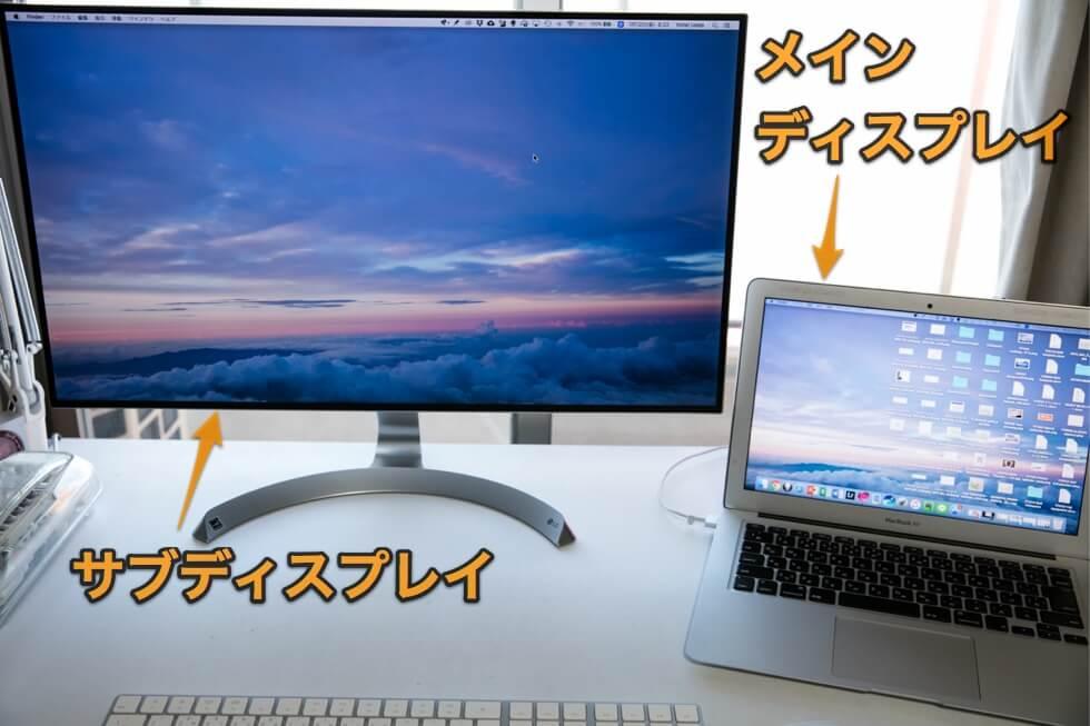 mac デュアルディスプレイ 設定前