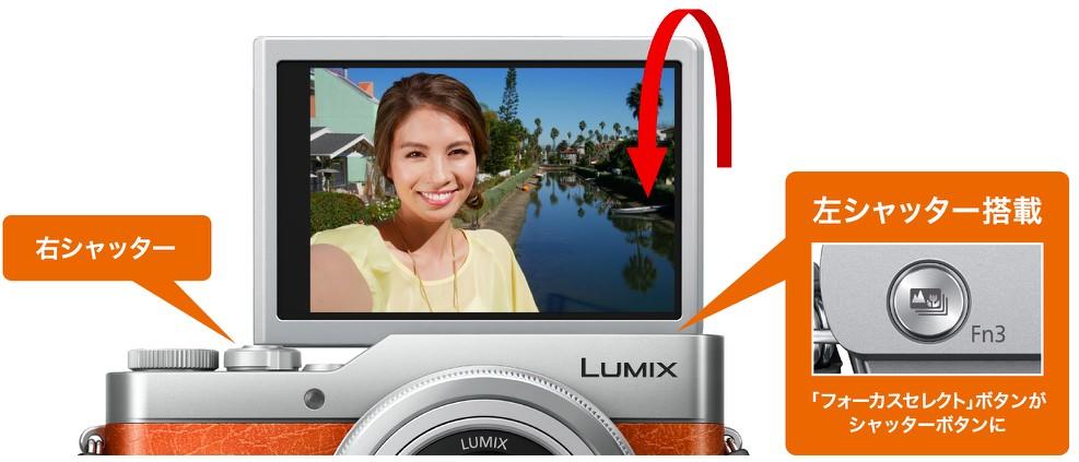 ルミックスGF9 自撮り機能1