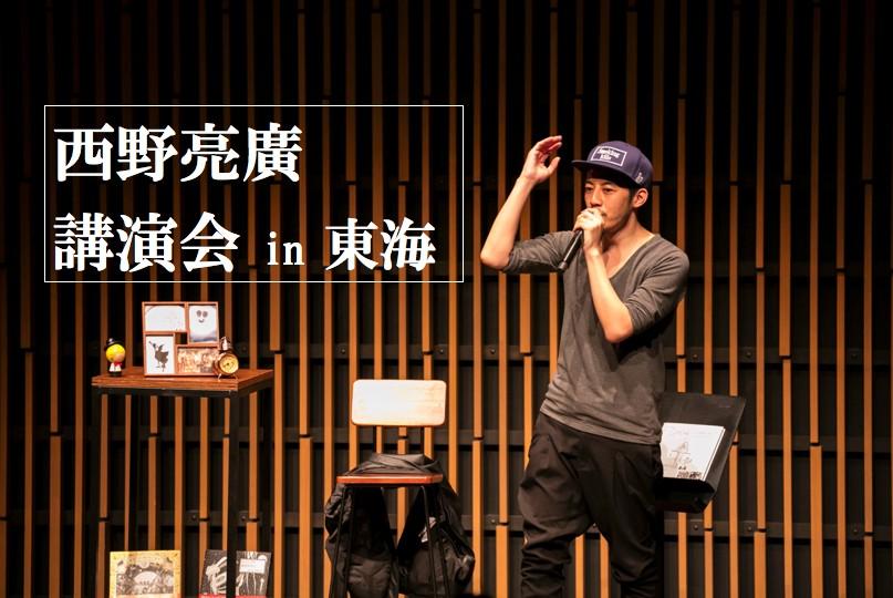 西野亮廣 講演会 in 東海