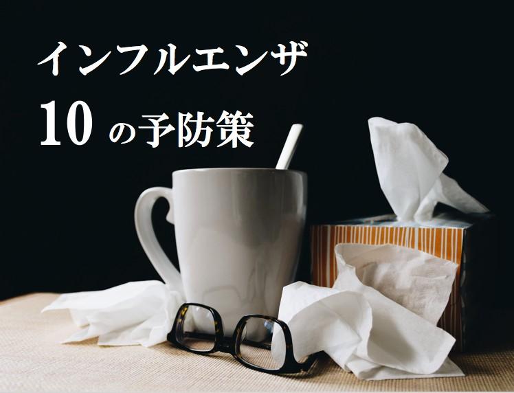 インフルエンザ 予防策