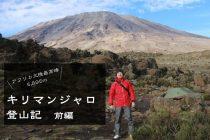 アフリカ大陸最高峰キリマンジャロ(5,895m)登山(ロンガイルート)前編