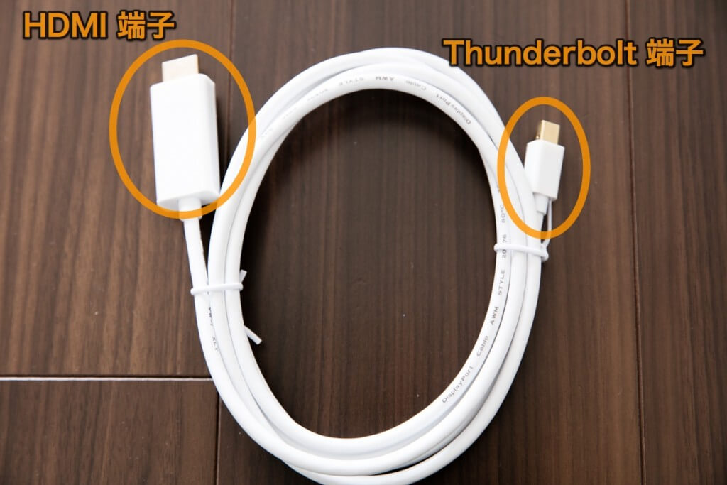 HDMI Thunderbolt変換ケーブル