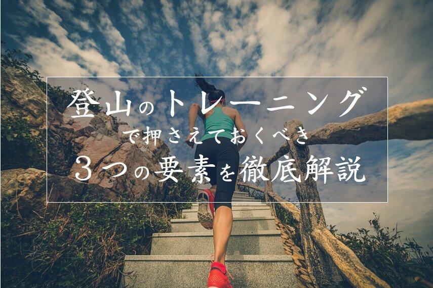 登山のトレーニング方法