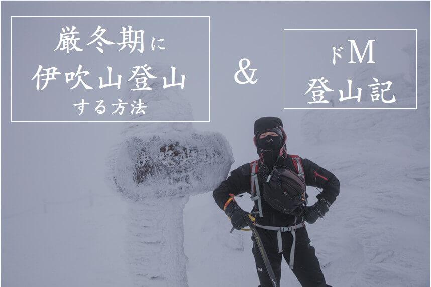 厳冬期伊吹山登山
