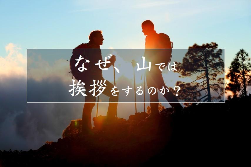 なぜ登山では挨拶をするのか?