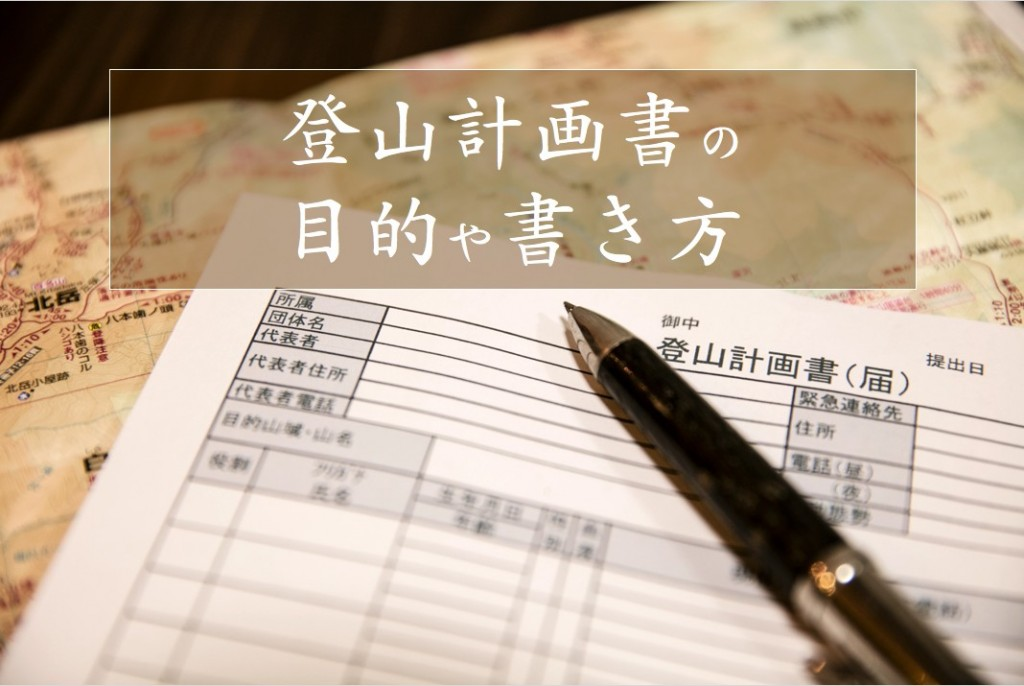登山届(登山計画書)目的や書き方