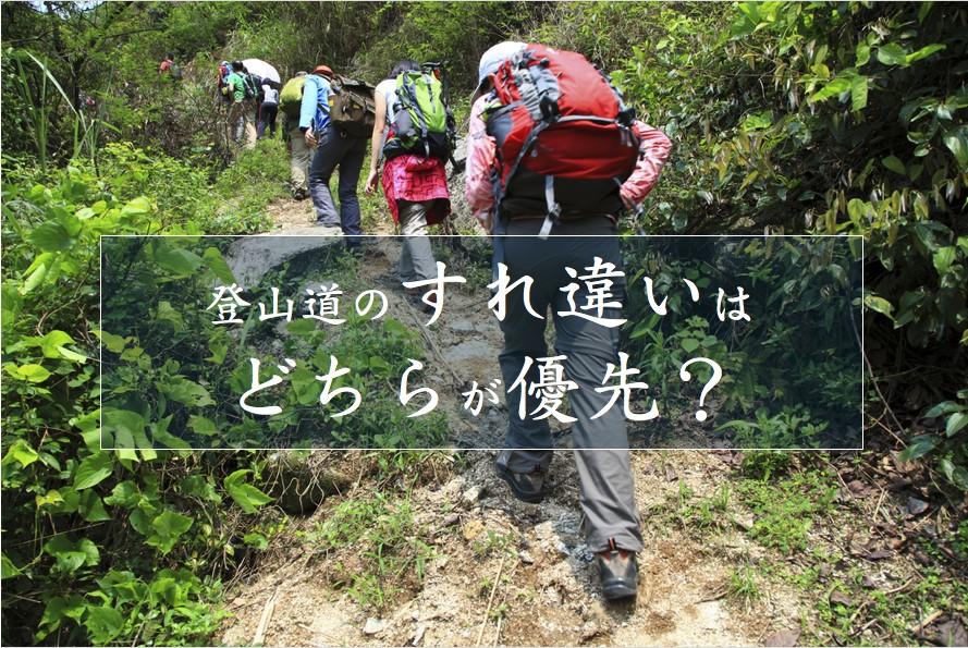 登山道のすれ違い
