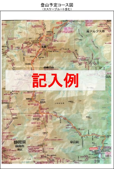 登山届フォーマット地図