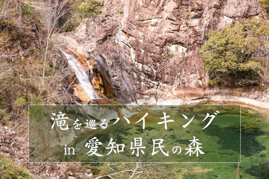 愛知県民の森 滝巡りコースハイキング
