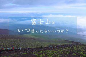 富士山 登山時期おすすめ