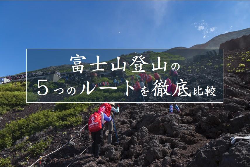 富士山登山ルートおすすめ