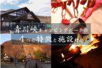 はじめて青川峡キャンピングパークに行く人が知っておきたい3つのこと