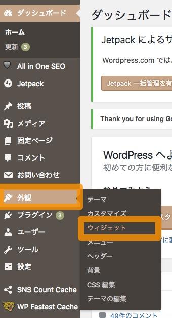 WordPress ウィジェット1