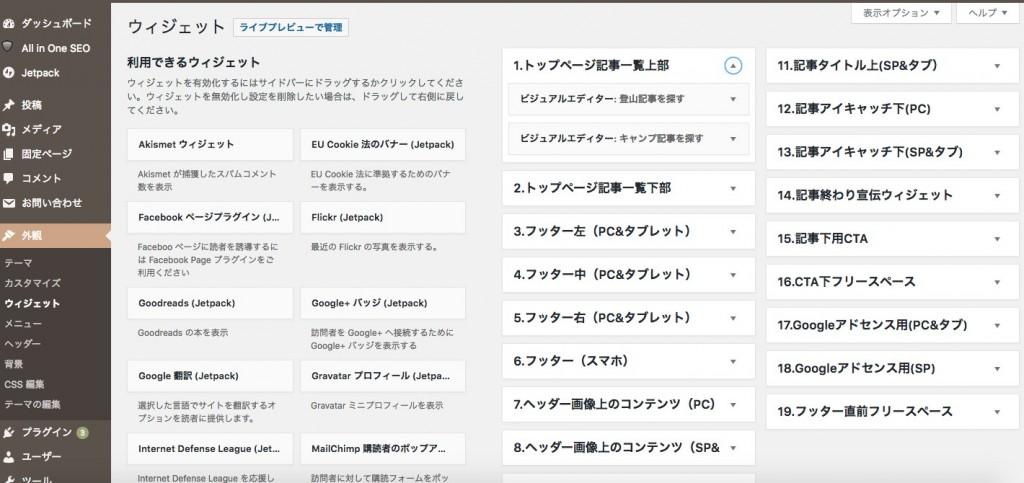 WordPress ウィジェット1.5