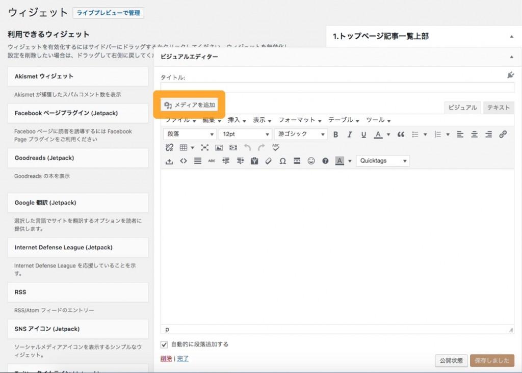WordPressでアイコン画像編集0
