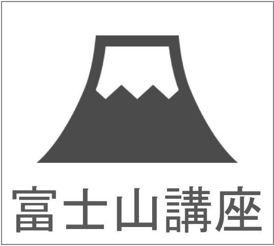 富士山登山講座
