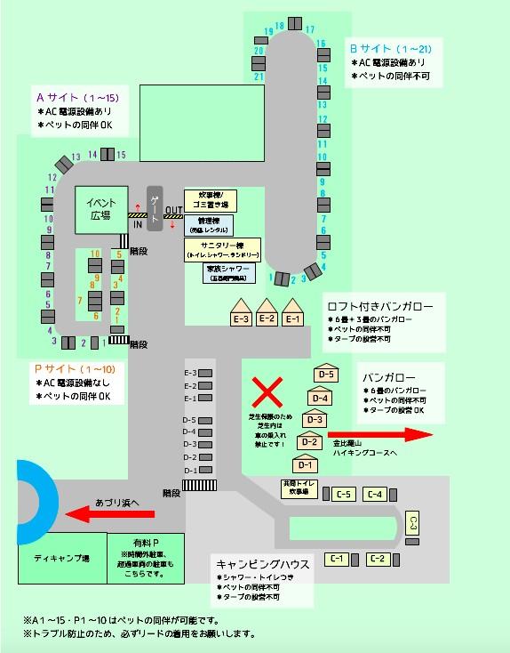 志摩オートキャンプ場 サイトマップ
