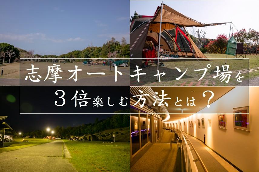 志摩オートキャンプ場 ブログ まとめ