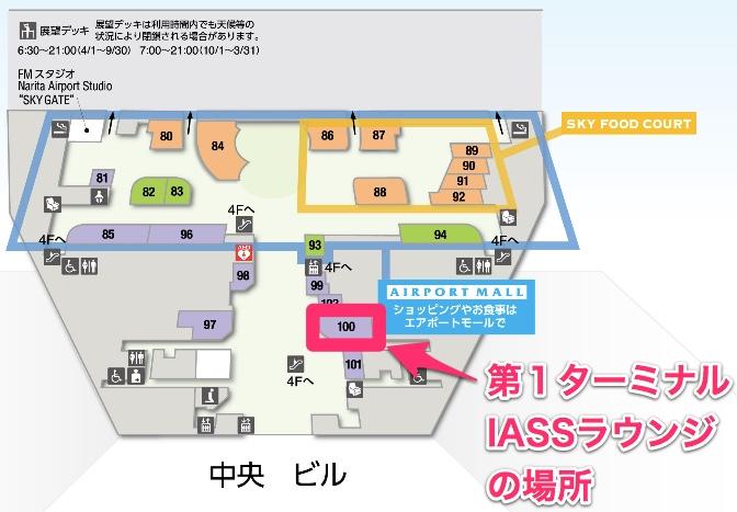 成田空港 IASSラウンジの場所(第1ターミナル)