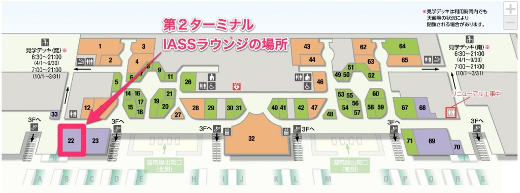 成田空港 IASSラウンジの場所(第2ターミナル)