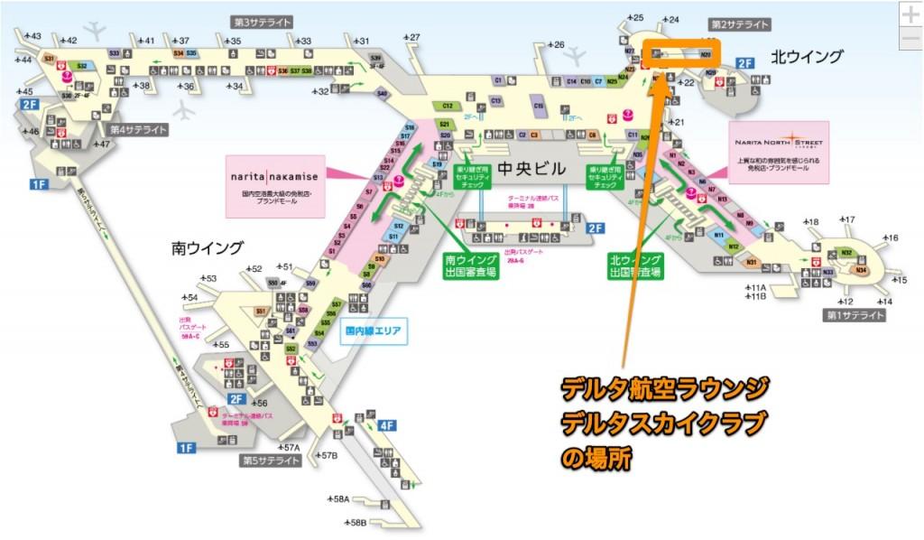 成田空港デルタ航空ラウンジ デルタスカイクラブの場所