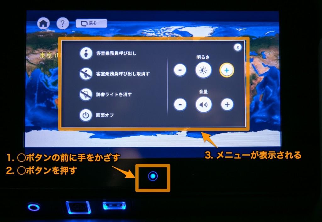アエロメヒコ航空AM057便 タッチスクリーン操作方法