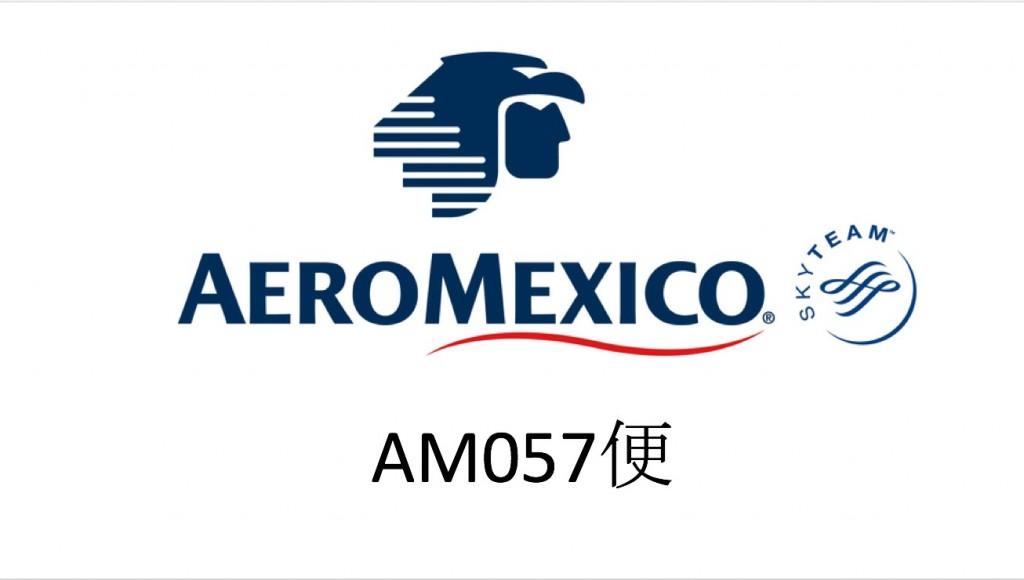 アエロメヒコ航空AM057便