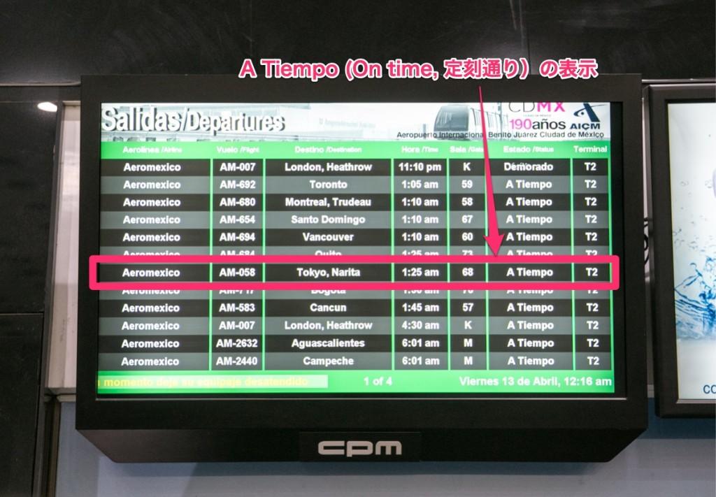 メキシコシティ 時刻表