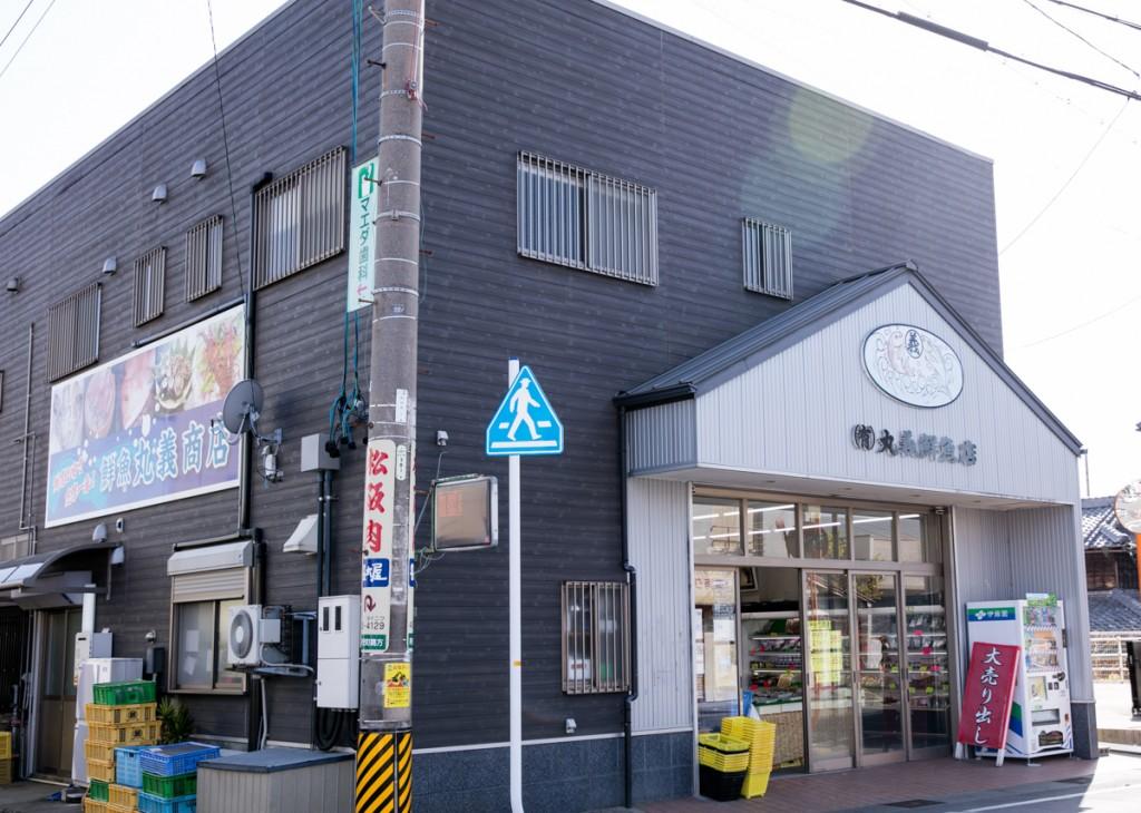 志摩オートキャンプ場近くの魚屋 丸義商店 外観