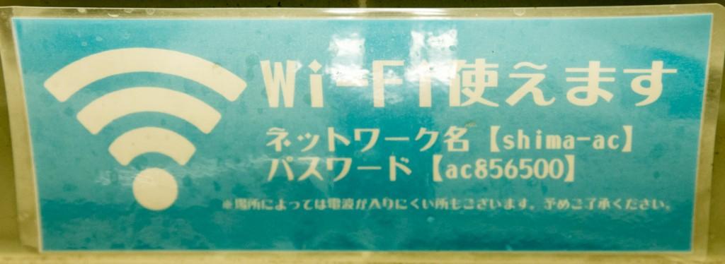 志摩オートキャンプ場 WiFi