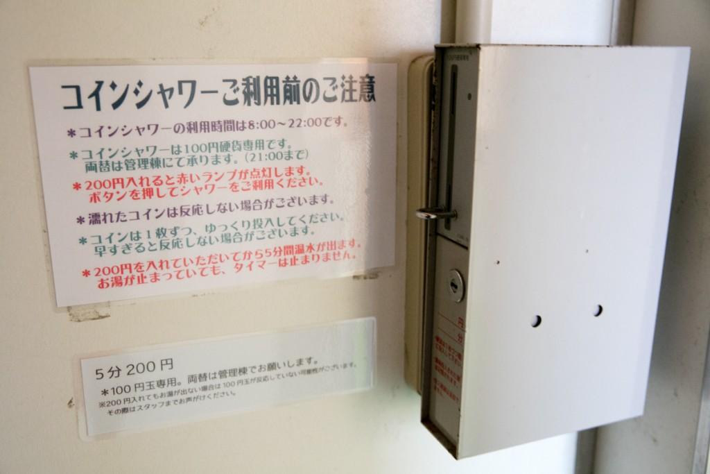 志摩オートキャンプ場 シャワー2