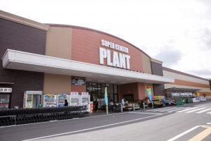 SUPER CENTER PLANT志摩店 外観