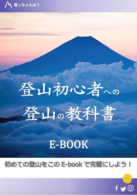 登っちゃえば? 登山の教科書