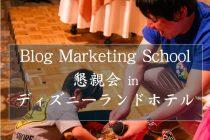 ブログマーケティングスクールのジュンイチさんに東京ディズニーランドで会ったら神対応だった話