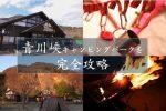 青川峡キャンピングパーク完全攻略マニュアル