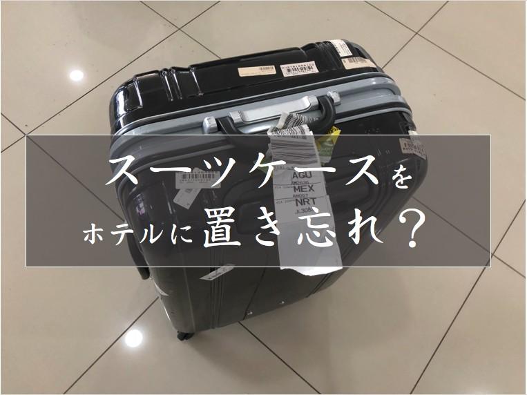 メキシコでスーツケースを置き忘れ