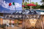 メキシコ アグアスカリエンテスに行くなら読んでおきたい記事8選